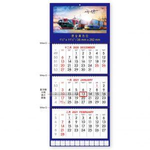 04 Wire-O Tri-fold Calendar 雙線圈掛曆
